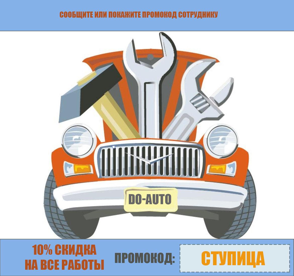 Промокод do-auto